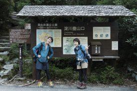 淀川登山口の写真