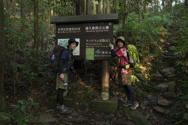 モッチョム岳登山口を出発!の写真
